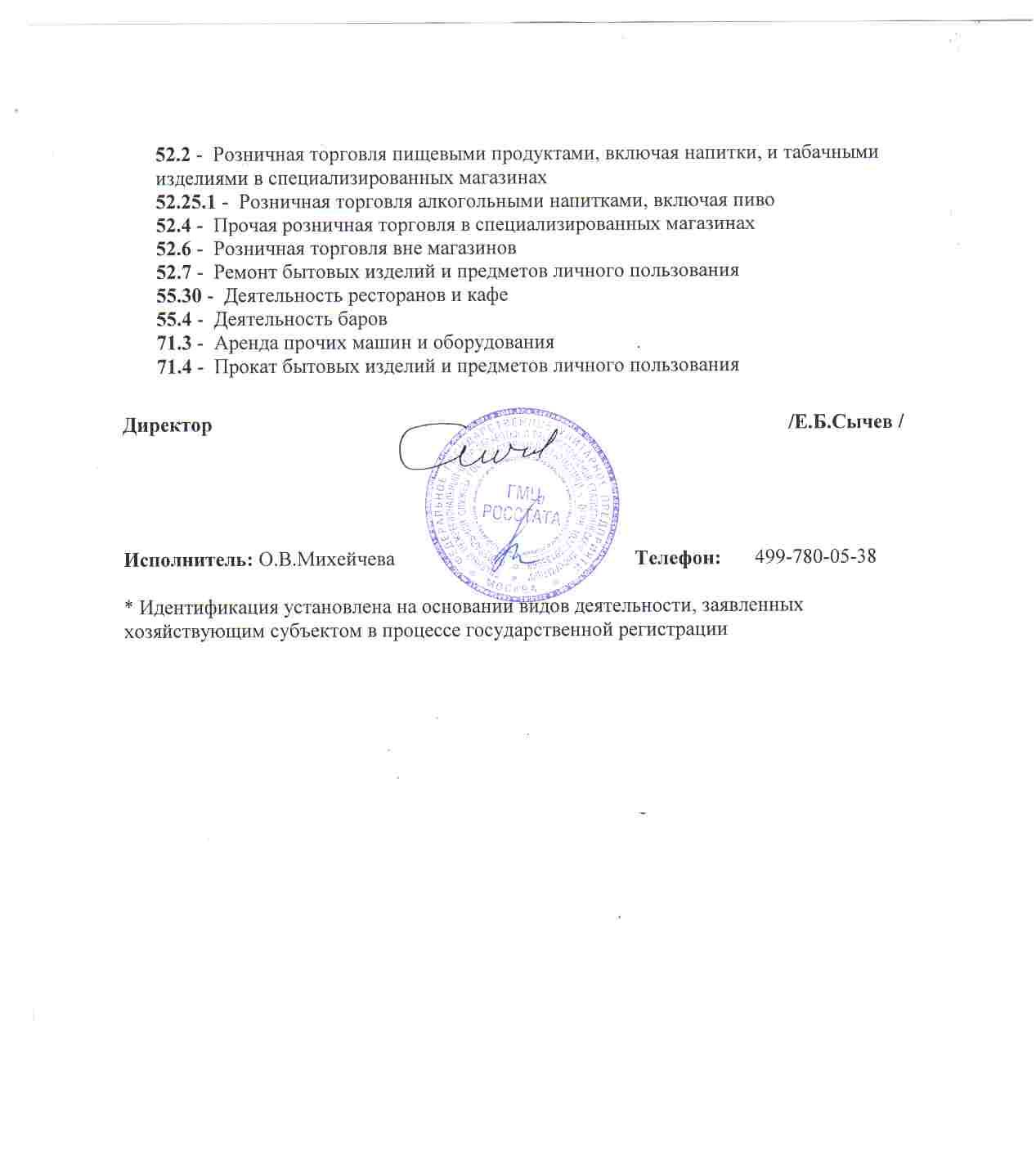 Получения кодов статистики ОКВЭД и письма ГМЦ Росстата.